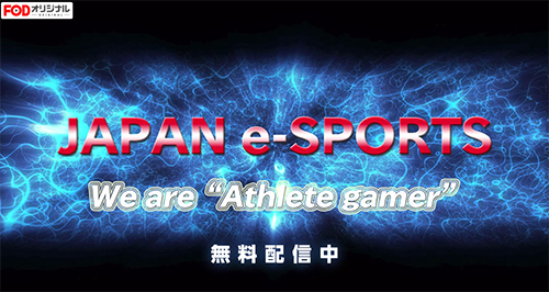 "JAPAN e-SPORTS ~We are ""Athlete gamer""~"