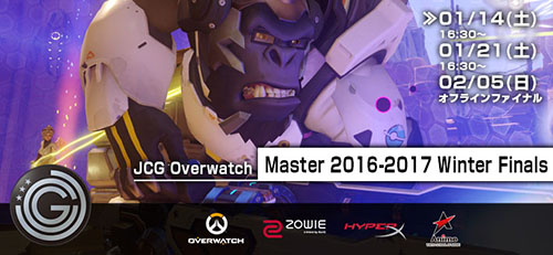 JCG Overwatch Master 2016-2017 Winter Finals