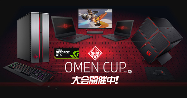 Overwatch OMEN CUP by HP
