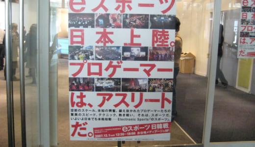 東京・お台場で開催された『eスポーツ日韓戦』を観戦