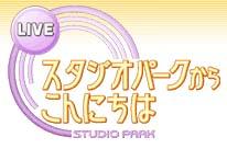 13時05分からのNHK番組『スタジオパークからこんにちは』で eスポーツ紹介『ついに本格上陸 Eスポーツ』