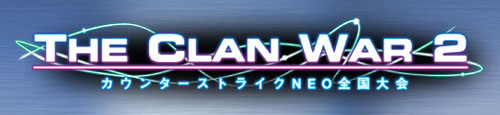 CS NEO 全国大会『THE CLAN WAR 2』開発中新モード体験イベント開催