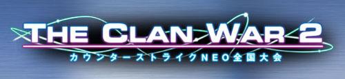 CS NEO 全国大会『THE CLAN WAR 2』当日スケジュール発表