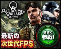 『Alliance of Valiant Arms』オープンサービス開始