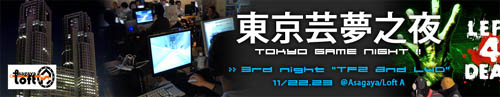 『Tokyo Game Night』3rd night 参加登録開始 メインタイトルに『Left 4 Dead』採用