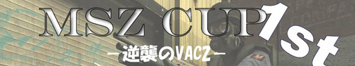 Counter-Strike:Source 大会『MSZ CUP』20時より開催