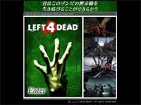 『Left 4 Dead』日本語版 公式サイト更新