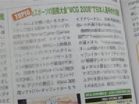 週刊ファミ通に『World Cyber Games2008』の紹介記事掲載