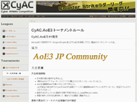 AOEⅢ1対1トーナメント『CyAC.AOEⅢ#1』開催のお知らせ