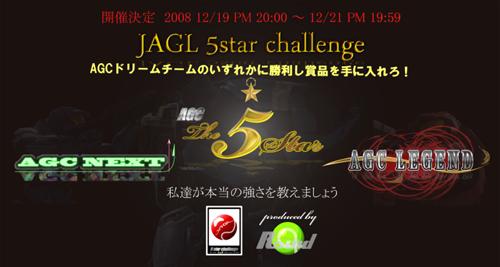『JAGL 5star Challenge』 12 月 19 日(金)20 時より 48 時間開催