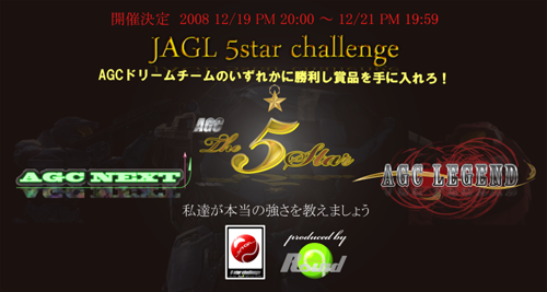 Xbox360 HALO3チャレンジイベント『JAGL 5star Challenge』開催中