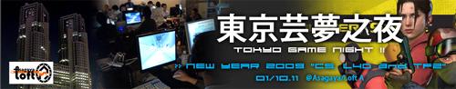 LAN ゲームパーティ『Tokyo Game Night NEW YEAR 2009』早くも満員御礼 キャンセル待ち受付中