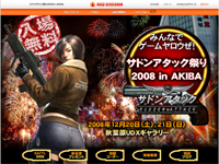 『SteelSeries』が『サドンアタック祭り 2008 in AKIBA』にて製品の特別割引販売を実施