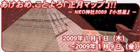 Counter-Strike Neo 今年も定番の正月マップ登場