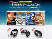 総額 100 万円相当のゲーミングデバイスが当たる『冬の 4 大ゲームフェスタ』開催