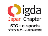 IGDA Japan が『SIG-eSports デジタルゲーム競技研究会』を設立