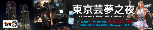 LANゲームパーティ『Tokyo Game Night 5th Night』参加申し込み締め切りを延長