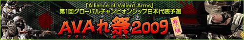 『Alliance of Valiant Arms』第1回グローバルチャンピオンシップ日本代表予選開催