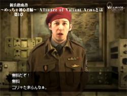 バーサーク軍曹による動画 FPS 講座『Alliance of Valiant Arms』新兵指南書スタート