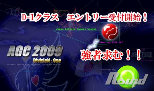 Xbox360 の HALO3 大会『AGC2009』 4 月より開催
