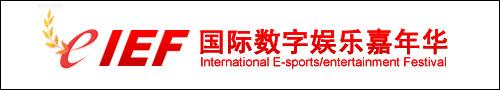 『International E-sports Festival 2009(IEF2009)』中国予選情報