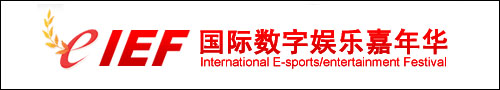 『International E-sports/entertainment Festival2010』10月28~30日に中国・武漢市で開催