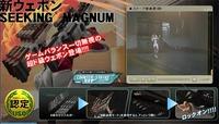 『Counter-Strike Neo』にフィンファンネルのような新武器登場