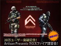 5 月 4 ~ 5 日に秋葉原で『ARTISAN Presents クロスファイア講習会』開催