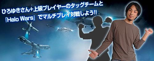 WCG2008 AoE3 日本代表 Airlity 選手、nemuke 選手がマイクロソフト公式のニコニコ生放送に出演