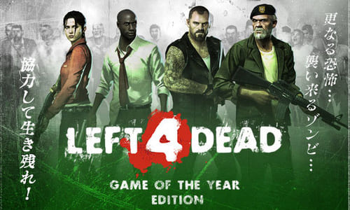 『LEFT 4 DEAD GAME OF THE YEAR EDITION 日本語版』 5 月 22 日(金)に発売決定