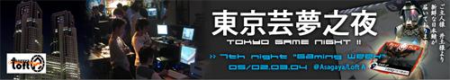 LAN ゲームパーティ『Tokyo Game Night 7th night』本日より開催