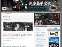 『Tokyo Game Night』 1 周年記念の宿泊 LAN ゲームパーティ開催