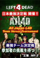 『第 1 回全日本 L4D チーム対戦トーナメント(AJL4D)』決勝トーナメント 20 時より開催