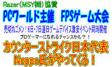PC ワールド岡崎本店で Noppo 選手に挑戦する Counter-Strike1.6 の 1vs1 イベント開催