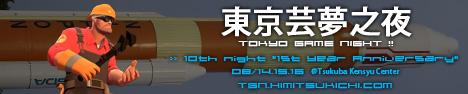 LANゲームパーティ『Tokyo Game Night 10th Night』映像配信
