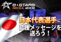 『e-Stars Seoul 2009』 Asia Championship サドンアタック日本代表応援ページ公開