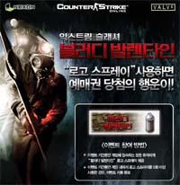 韓国版『Counter-Strike Online』で映画プロモーションキャンペーン実施中