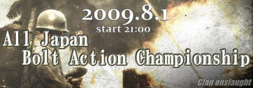 Call of Duty: World at War イベント『All Japan Bolt Action Championship』開催