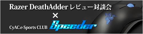 SpeederメンバーによるRazer DeathAdderレビュー対談会