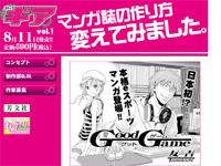 8 月 11 日(火)発売のコミックギアVol.1にeスポーツをテーマにしたマンガ『GoodGame』が掲載