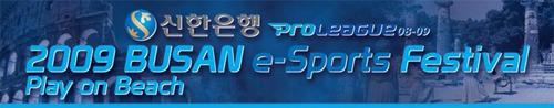 Game Watchに『釜山eスポーツフェスティバル 2009』のレポート掲載