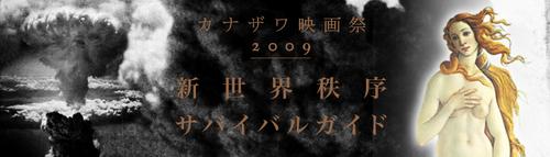 eスポーツドキュメンタリー映画『FRAG』が『カナザワ映画祭 2009 新世界秩序サバイバルガイド』にて日本初公開
