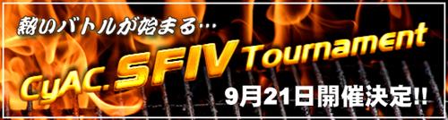 『CyAC.SF Ⅳ Tournament』 9 月 21 日(月)20 時より開催