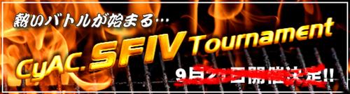 『CyAC.SF Ⅳ Tournament』で sinsia 選手が優勝