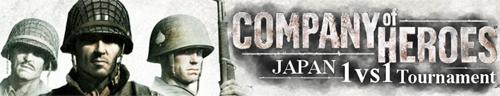 『Company of Heroes Japan Tournament』 10 月 24 ~ 25 日に開催