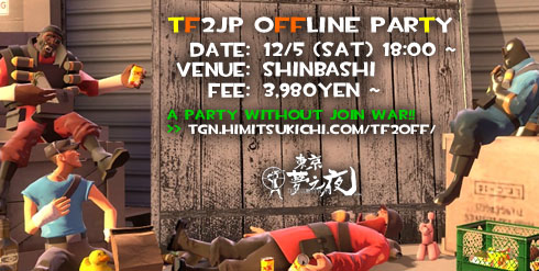 Team Fortress 2 コミュニティーオフ会『TF2JP OFFLINE PARTY』追加情報