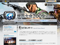『Special Force』世界大会壮行会レポート掲載、SteelSeries が日本代表に協賛