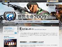 『Special Force』の世界大会『SF World Championship in Taiwan』で日本代表『Racpy』が準優勝