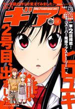 eスポーツをテーマにしたマンガ『GoodGame』が掲載されている『コミックギア Vol.2』が11月11日(水)に発売