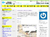 早稲田大学『早稲田祭2009』にてeスポーツ大会やフォーラムが11月7日(土)12時30分より開催